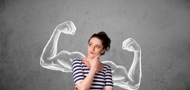 كيف تصبحي إمرأة قوية